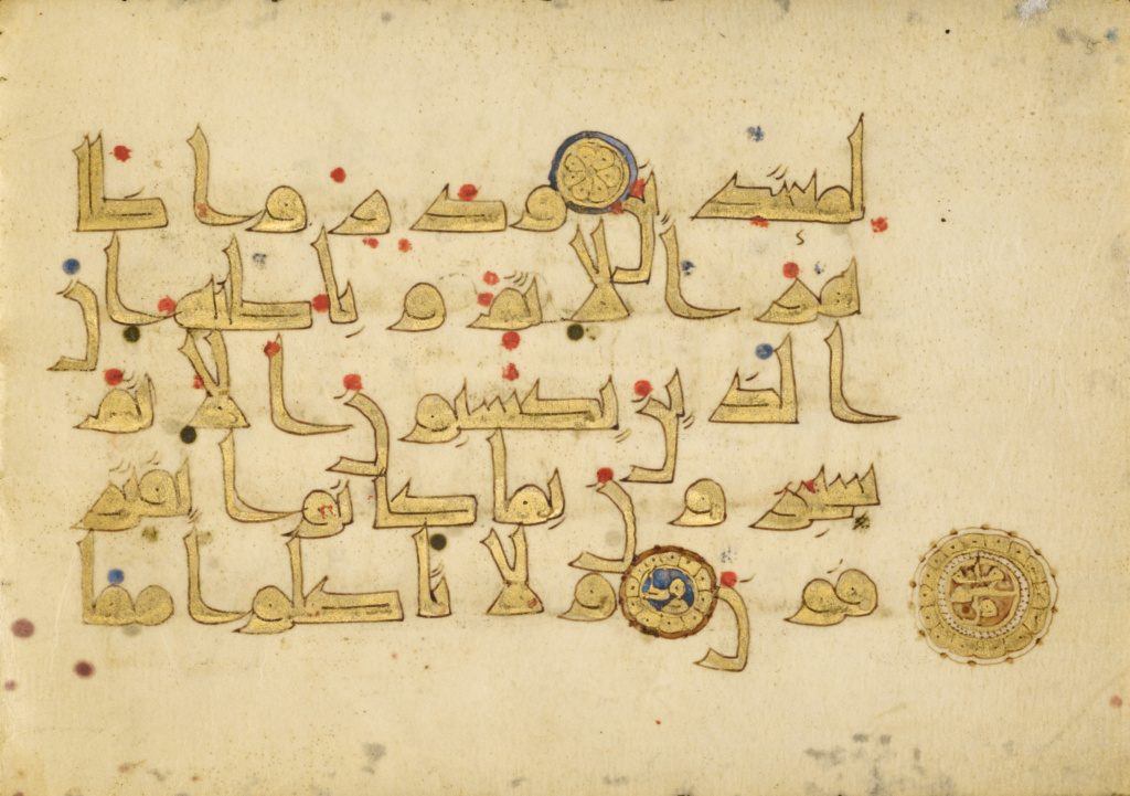 Decorated Text Page (Sūrat al-An'ām 6:119-121); Unknown; 9th century; Pen and ink, gold paint, and tempera colors; Leaf: 14.4 × 20.8 cm (5 11/16 × 8 3/16 in.); Ms. Ludwig X 1, fol. 8v (83.MM.118.4.8.verso); Rights Statement: No Copyright - United States