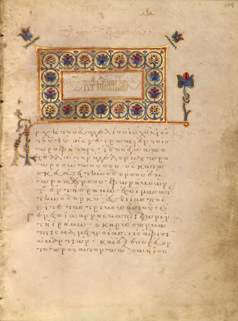 Decorated Text Page; Unknown; Constantinople, Turkey; late 13th century; Tempera colors, gold leaf, gold ink, and ink; Leaf: 21 × 14.9 cm (8 1/4 × 5 7/8 in.); Ms. 65 (98.MB.151), fol. 104; The J. Paul Getty Museum, Los Angeles, Ms. 65, fol. 104; Rights Statement: No Copyright - United States