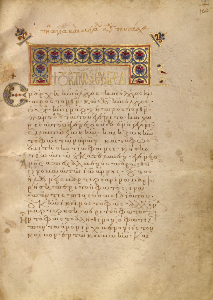 Decorated Text Page; Unknown; late 13th century; Tempera colors, gold leaf, gold ink, and ink on parchment; Leaf: 21 × 14.9 cm (8 1/4 × 5 7/8 in.); Ms. 65 (98.MB.151), fol. 249; Rights Statement: No Copyright - United States